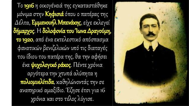 Tο 1916 η οικογένειά της εγκαταστάθηκε μόνιμα στην Κηφισιά όπου ο πατέρας της Δέλτα, Εμμανουήλ Μπενάκης, είχε εκλεγεί δήμα...