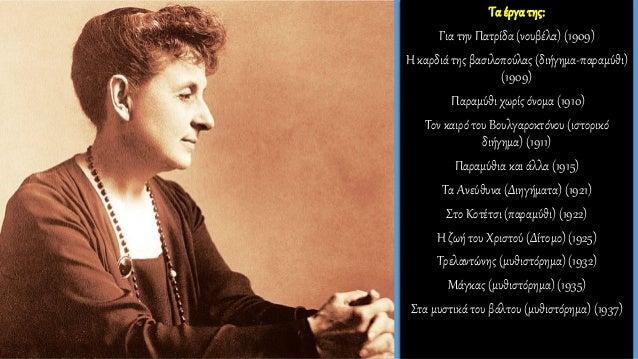Τα έργατης: Ρωμιοπούλες (Τριλογία σε τρεις τόμους) (1939) Το Πρώτο Ξύπνημα (Γεγονότα από το 1895 έως το 1907) (1939) Ή Λάβ...
