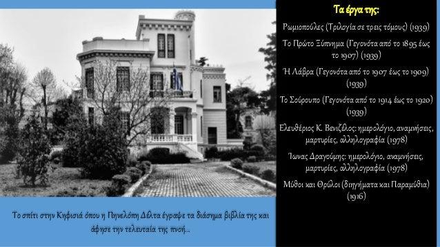 Το έργο •Το κείμενο είναι απόσπασμα από τον πρώτο τόμο του αυτοβιογραφικού έργου της Πηνελόπης Δέλτα Πρώτες ενθυμήσεις, πο...
