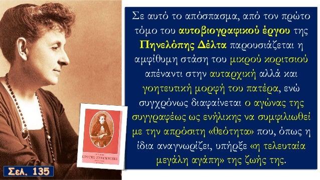 ΤΟ ΚΕΙΜΕΝΟ Σελ. 135-137 Ο αδελφός Αντώνης Μπενάκης. Φωτογραφία: © Μουσείο Μπενάκη Ο πατέρας Εμμανουήλ Μπενάκης.