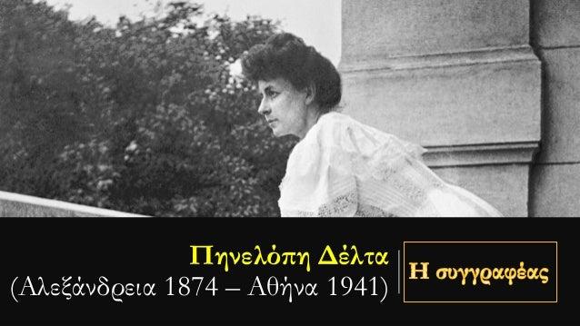 Πηνελόπη Δέλτα, Πρώτες ενθυμήσεις, Κείμενα Νεοελληνικής Λογοτεχνίας, Γ΄ Γυμνασίου Slide 2