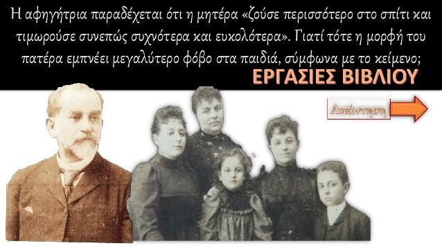 Ο ξυλοδαρμός ήταν ένα παιδαγωγικό μέσο που εφάρμοζαν συστηματικά τότε οι γονείς στην ανατροφή των παιδιών τους. Τα παιδιά ...
