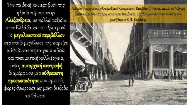 Την παιδική και εφηβική της ηλικία πέρασε στην Αλεξάνδρεια, με πολλά ταξίδια στην Ελλάδα και το εξωτερικό. Το μεγαλοαστικό...