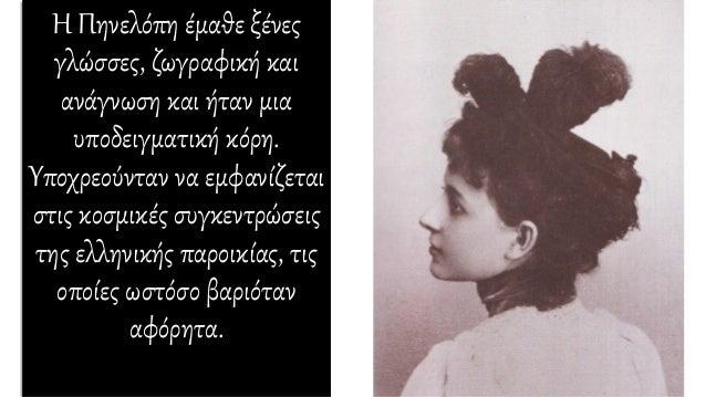 Η Πηνελόπη έμαθε ξένες γλώσσες, ζωγραφική και ανάγνωση και ήταν μια υποδειγματική κόρη. Υποχρεούνταν να εμφανίζεται στις κ...
