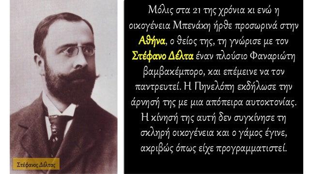 Μόλις στα 21 της χρόνια κι ενώ η οικογένεια Μπενάκη ήρθε προσωρινά στην Αθήνα, ο θείος της, τη γνώρισε με τον Στέφανο Δέλτ...