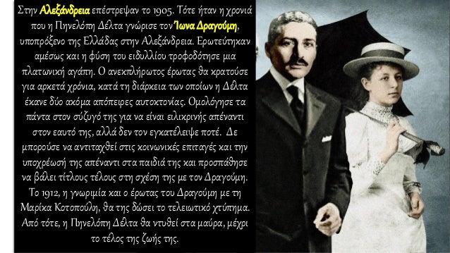 Στην Αλεξάνδρεια επέστρεψαν το 1905. Τότε ήταν η χρονιά που η Πηνελόπη Δέλτα γνώρισε τον ΊωναΔραγούμη, υποπρόξενο της Ελλά...
