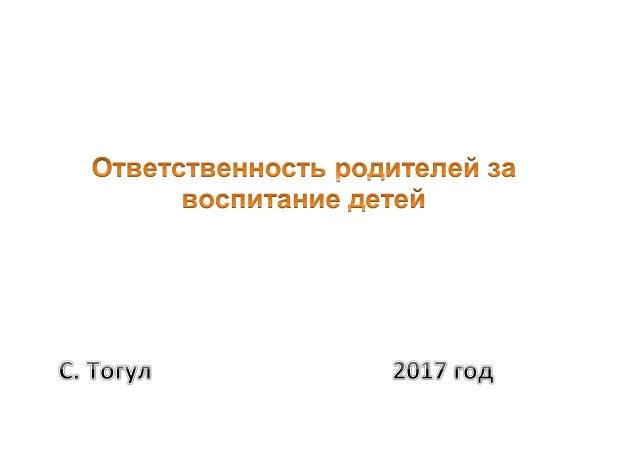 В соответствии с ч. 2 ст. 38 Конституции РФзабота о детях, их воспитании -равное правои обязанность обоих родителей, где б...