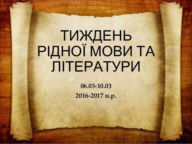 ТИЖДЕНЬ РІДНОЇ МОВИ ТА ЛІТЕРАТУРИ 06.03-10.03 2016-2017 н.р.