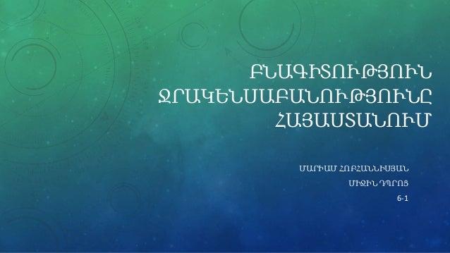 ԲՆԱԳԻՏՈՒԹՅՈՒՆ ՋՐԱԿԵՆՍԱԲԱՆՈՒԹՅՈՒՆԸ ՀԱՅԱՍՏԱՆՈՒՄ ՄԱՐԻԱՄ ՀՈԲՀԱՆՆԻՍՅԱՆ ՄԻՋԻՆ ԴՊՐՈՑ 6-1