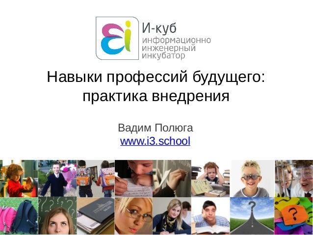 Вадим Полюга www.i3.school Навыки профессий будущего: практика внедрения