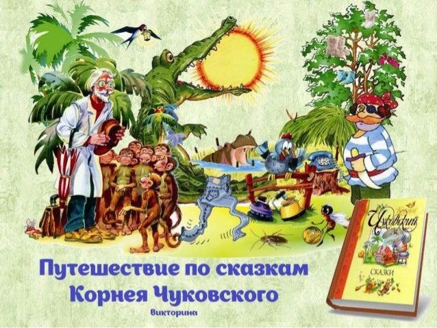 Путешествие по сказкам Корнея Чуковского