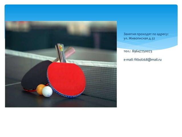 Кружок по настольному теннису