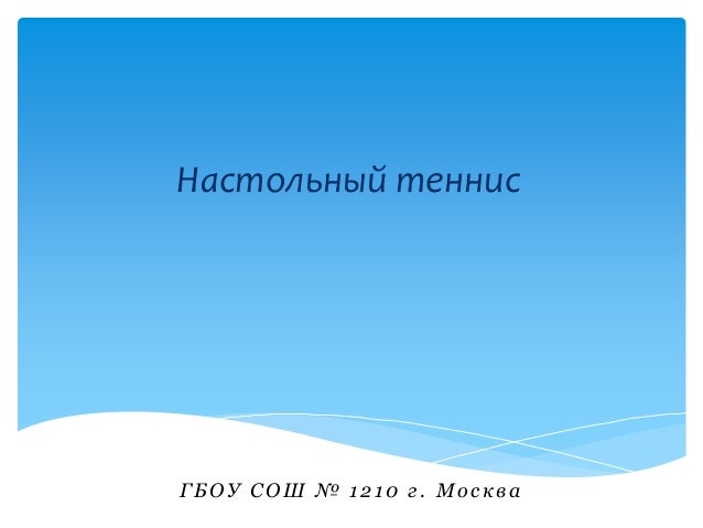 Настольный теннис ГБОУ СОШ № 1210 г . Мо сква