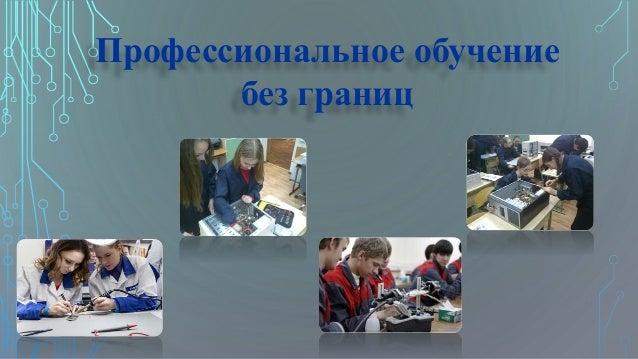 Профессиональное обучение без границ