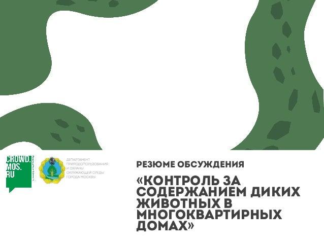 Резюме обсуждения «Контроль за содержанием диких животных в многоквартирных домах»