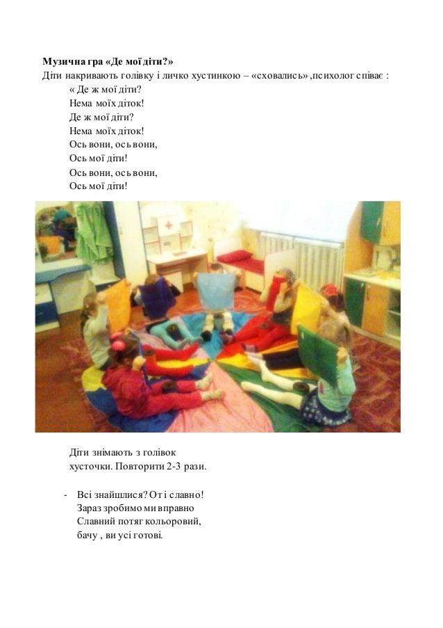 Музична гра «Де моїдіти?» Діти накривають голівку і личко хустинкою – «сховались» ,психолог співає : « Де ж мої діти? Нема...