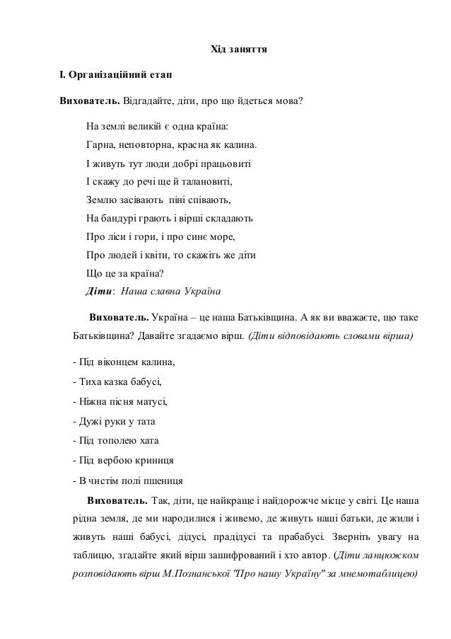 Конспект інтегрованого заняття:« Ми дуже любимо наш край і славим українців!»  Slide 2