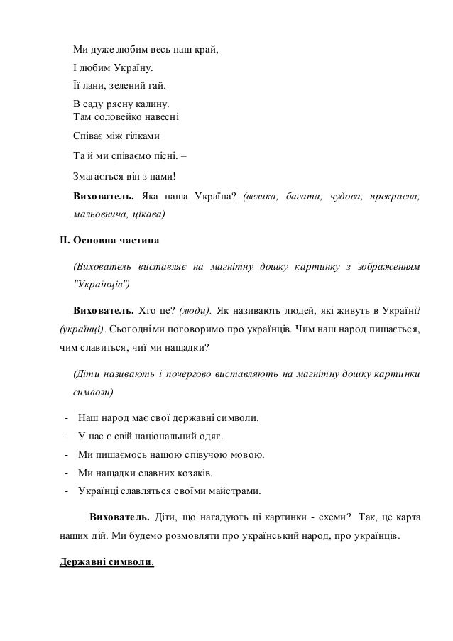 Конспект інтегрованого заняття:« Ми дуже любимо наш край і славим українців!»  Slide 3