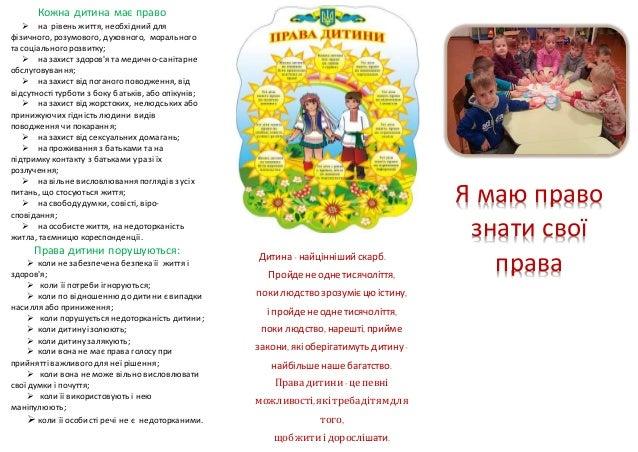 Буклет про права дитини Slide 2