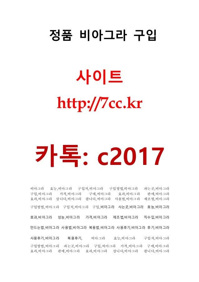 정품 비아그라 구입 사이트 http://7cc.kr 카톡: c2017 비아그라 효능,비아그라 구입처,비아그라 구입방법,비아그라 파는곳,비아그라 구입,비아그라 가격,비아그라 구매,비아그라 효과,비아그라 판매,비아그라 효과...