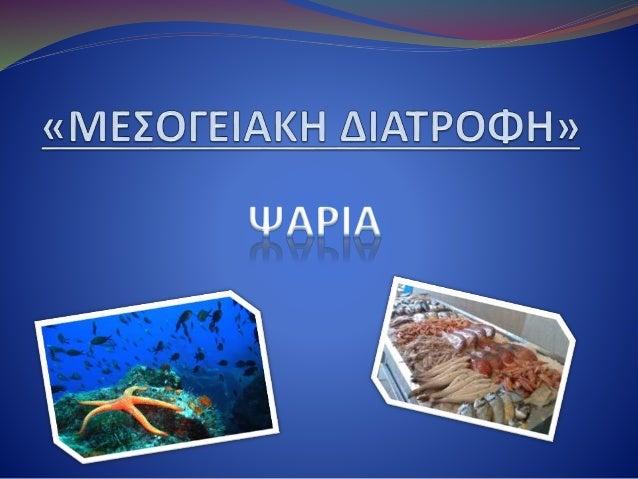  Ψάρι (αρχαία ελληνικά: ἰχθύς, λατινικά: piscis, αγγλικά: fish) είναι κάθε μέλος μιας ομάδας υδρόβιων κρανιωτών ζωικών ορ...