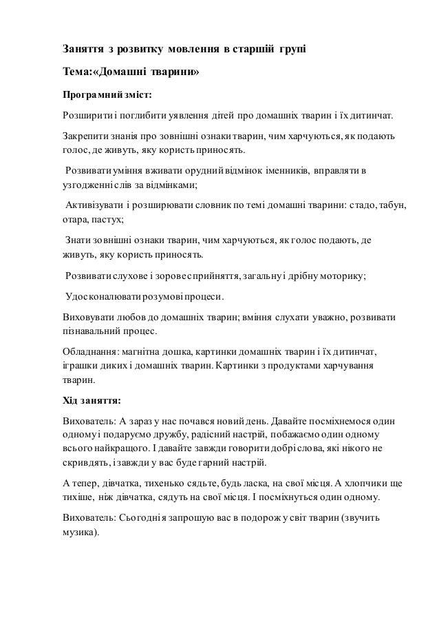 конспект заняття старша група все сайты кредитов онлайн украина