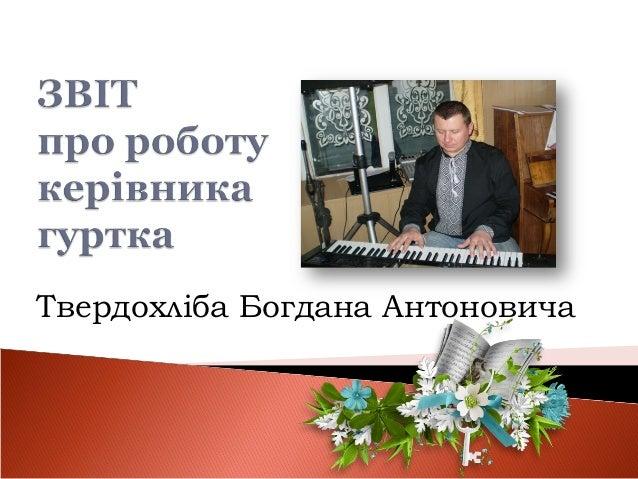 Твердохліба Богдана Антоновича
