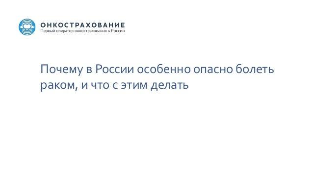 Почему в России особенно опасно болеть раком, и что с этим делать