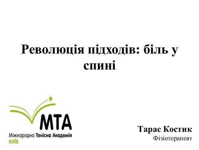 Революція підходів: біль у спині Тарас Костик Фізіотерапевт