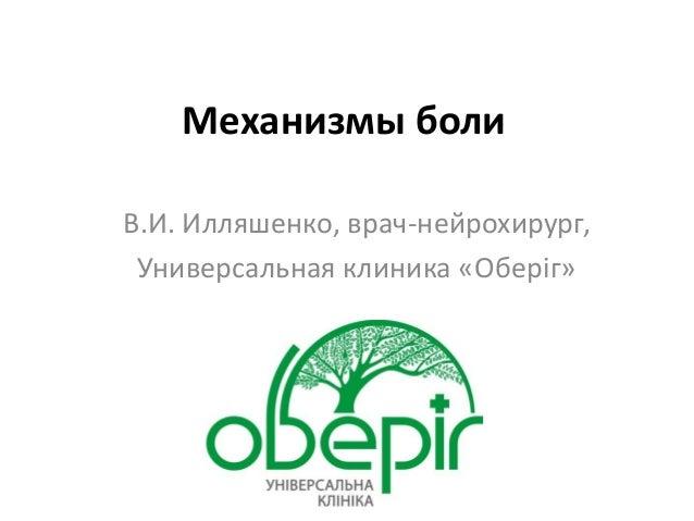 Механизмы боли В.И. Илляшенко, врач-нейрохирург, Универсальная клиника «Оберіг»