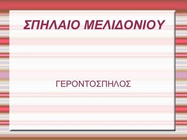 ΣΠΗΛΑΙΟ ΜΕΛΙΔΟΝΙΟΥ ΓΕΡΟΝΤΟΣΠΗΛΟΣ