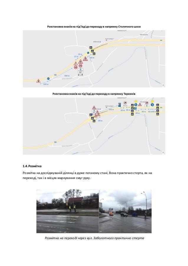 Cтан безпеки дорожнього руху на перехресті вул. Заболотного та вул. Квітуча в Києві Slide 3