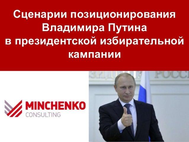 Сценарии позиционирования Владимира Путина в президентской избирательной кампании