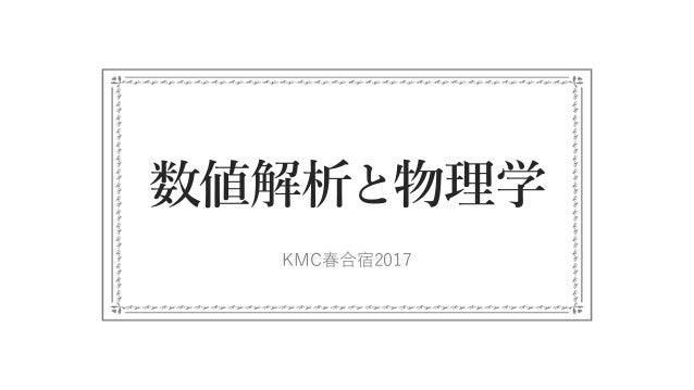 数値解析と物理学 KMC春合宿2017