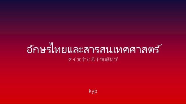 อักษรไทยและสารสนเทศศาสตร ์ タイ文字と若干情報科学 kyp