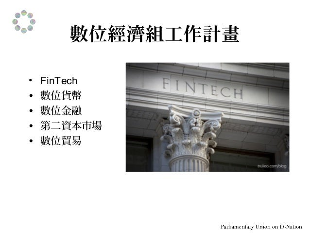 數位經濟組工作計畫 • FinTech • 數位貨幣 • 數位金融 • 第二資本市場 • 數位貿易