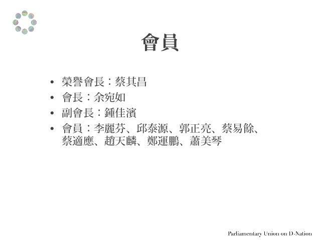 會員 • 榮譽會長:蔡其昌 • 會長:余宛如 • 副會長:鍾佳濱 • 會員:李麗芬、邱泰源、郭正亮、蔡易餘、 蔡適應、趙天麟、鄭運鵬、蕭美琴