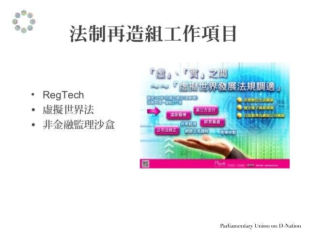 法制再造組工作項目 • RegTech • 虛擬世界法 • 非金融監理沙盒
