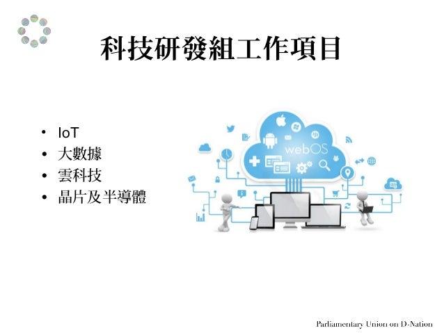 科技研發組工作項目 • IoT • 大數據 • 雲科技 • 晶片及半導體