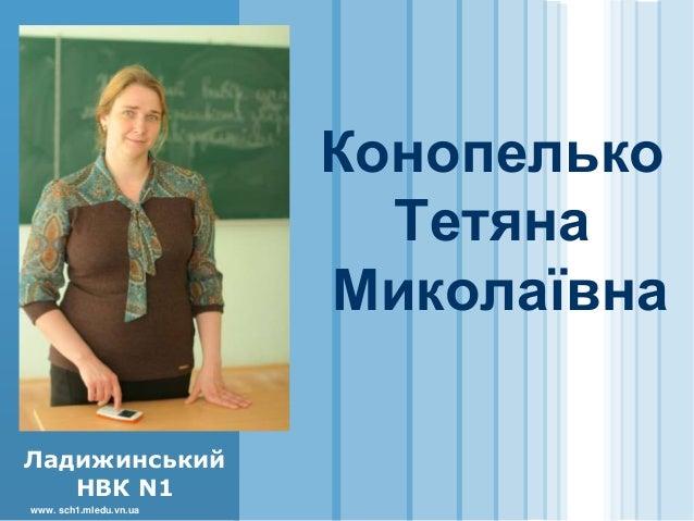 www. sch1.mledu.vn.ua Ладижинський НВК N1 Конопелько Тетяна Миколаївна