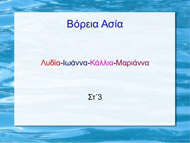 Βόρεια Ασία Λυδία-Ιωάννα-Κάλλια-Μαριάννα Στ΄3