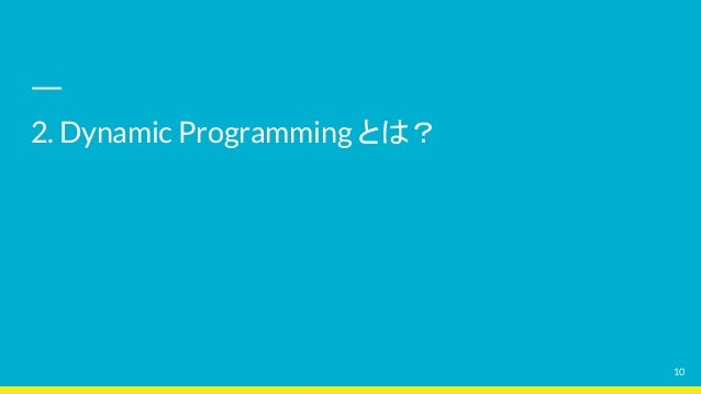 2. Dynamic Programming とは? 10
