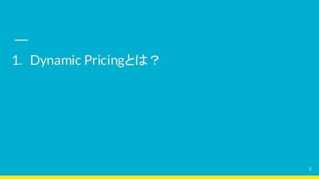 1. Dynamic Pricingとは? 5