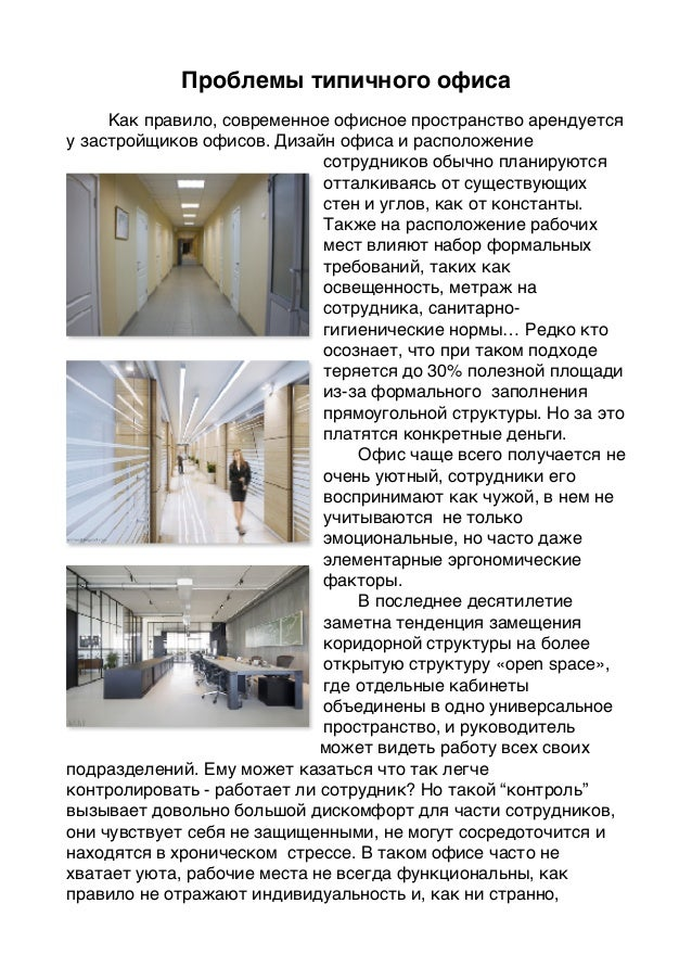 Проблемы типичного офиса Как правило, современное офисное пространство арендуется у застройщиков офисов. Дизайн офиса и ра...