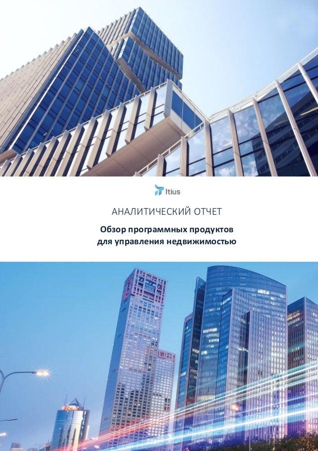 Проектный анализ коммерческая недвижимость коммерческая недвижимость продажа славянский бульвар