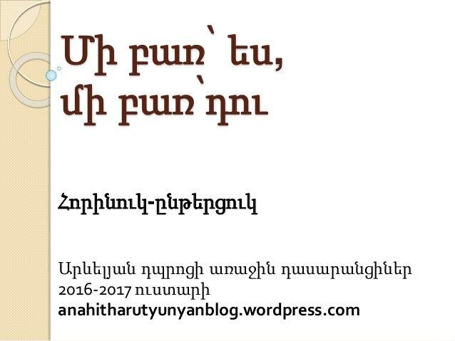 Մի բառ՝ ես, մի բառ՝դու Հորինուկ-ընթերցուկ Արևելյան դպրոցի առաջին դասարանցիներ 2016-2017 ուստարի anahitharutyunyanblog.word...