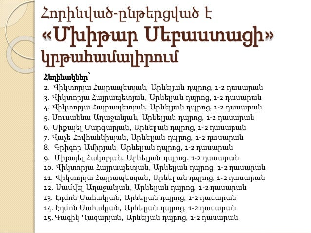 Հորինված-ընթերցված է «Մխիթար Սեբաստացի» կրթահամալիրում Հեղինակներ՝ 2. Վիկտորյա Հայրապետյան, Արևելյան դպրոց, 1-2 դասարան 3....