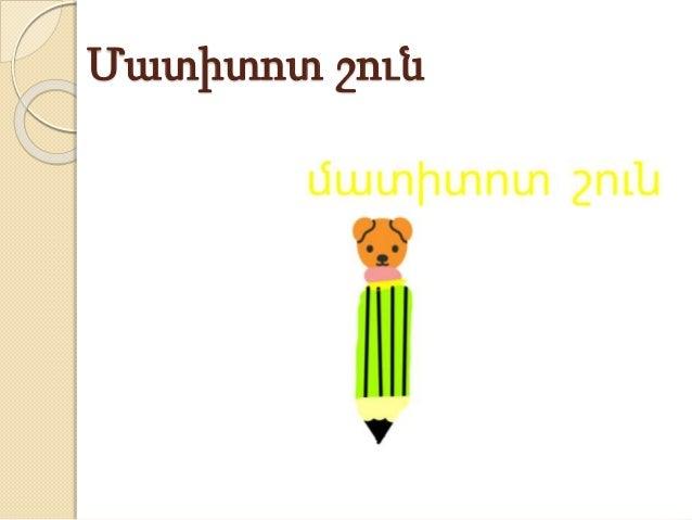 Մատիտոտ շուն