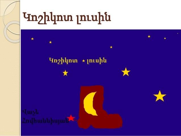 Կոշիկոտ լուսին