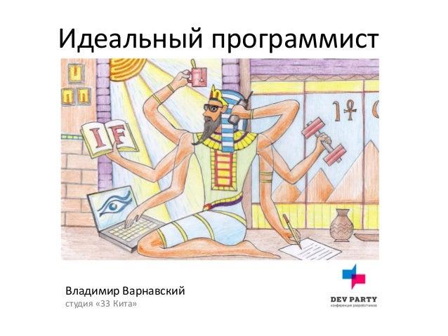 Идеальный программист Владимир Варнавский студия «33 Кита»